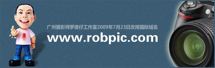 罗拔摄影工作室改域名  www.robpic.com