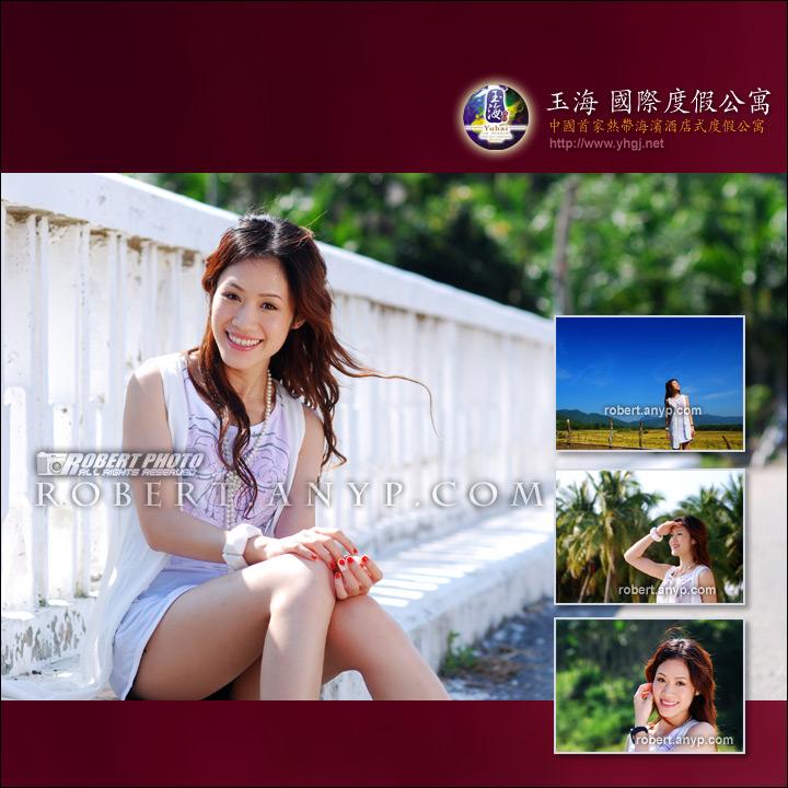 三亚玉海国际度假公寓之浪漫假期篇  www.robpic.com