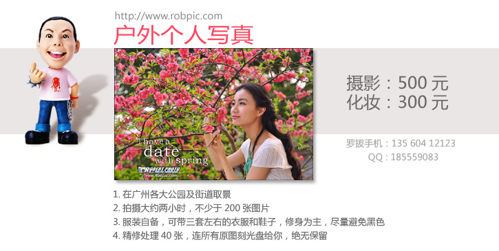 罗拔广州摄影工作室  www.robpic.com