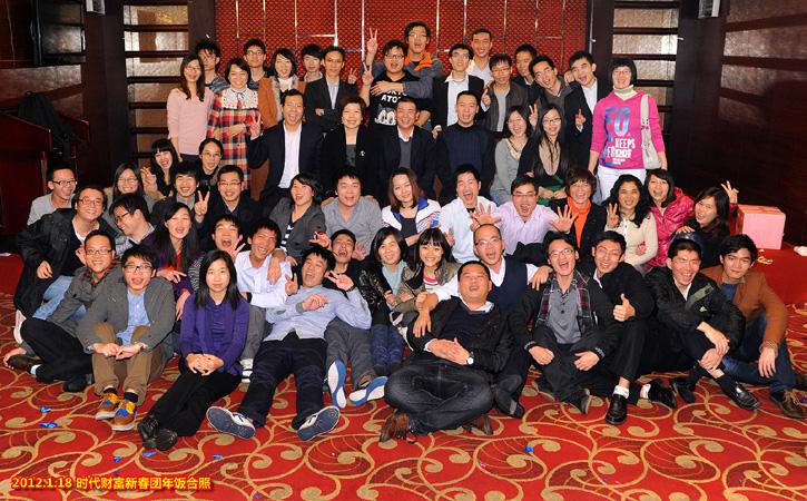时代财富2012团年饭在南峰酒家粤秀宫盛大举行,热闹非凡,春意浓浓。