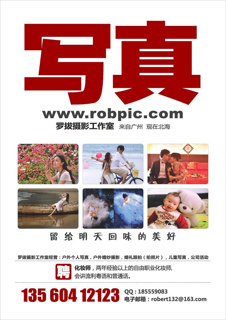 罗拔摄影工作室  www.robpic.com