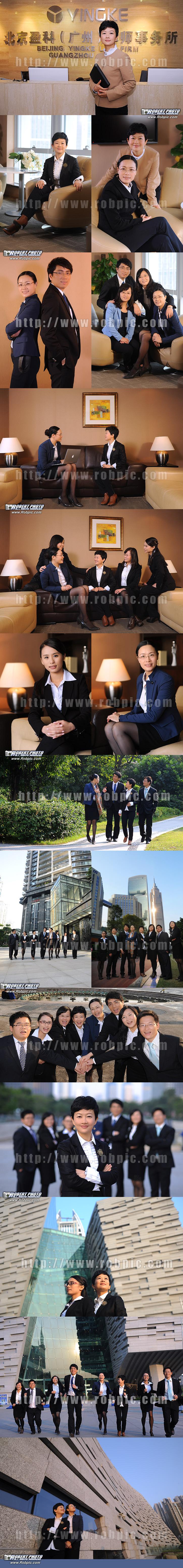 企业团队形象 盈科律师事务所精英  www.robpic.com